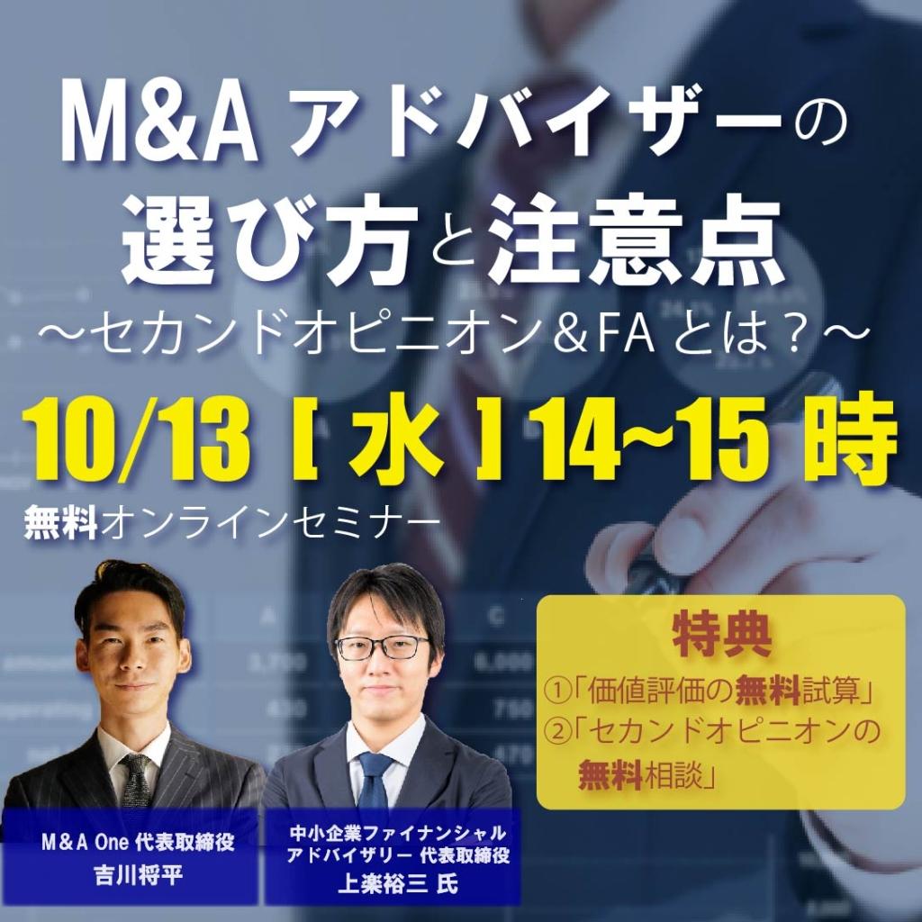 M&Aセミナー(中小企業向けM&A仲介とFAの違い)